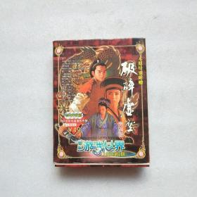 破碎虚空(完整版)(4CD+光盘操作手册)