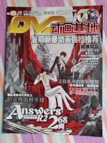 动画基地 豪华版 含光盘2008年04.07.09.动漫杂志 需要几本拍几本