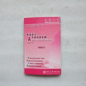 超觉英语 (英语语法专题拓展手册,无光盘)1级,初中版