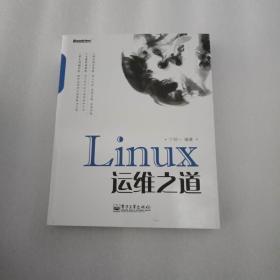 Linux运维之道