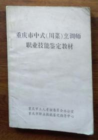 重庆市中式(川菜)烹调师职业技能鉴定教材 中册