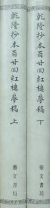 台湾鼎文书局《乾隆抄本百廿回红楼梦稿》 8开精裝 套红影印2册全 灰色封面 1977年初版