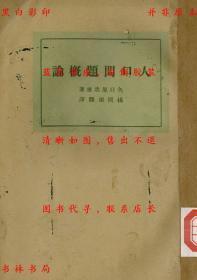 【复印件】人口问题概论-矢口原忠雄-民国开明书店上海刊本