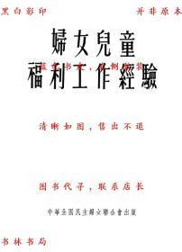 【复印件】妇女儿童福利工作经验-中华全国民主妇女联合会-民国中华全国民主妇女联合会刊本