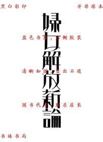 【复印件】妇女解放新论-蒲士-民国新月书店上海刊本