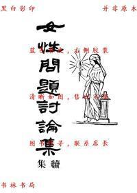 【复印件】女性问题讨论集(续集第四册)-梅生-民国新文化书社刊本