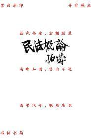 【复印件】民法概论讲义-作者不详-民国安徽大学刊本