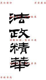 【复印件】法政精华(上)-作者不详-民国石印刊本