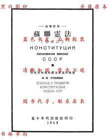 【复印件】苏联宪法-五十代出版社-民国五十代出版社刊本