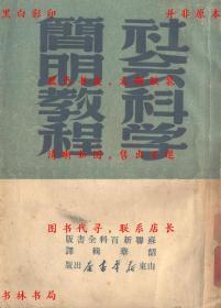 【复印件】社会科学简明教程-韶华-民国新华书局山东刊本