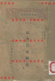 【复印件】社会思想解说-山内房吉-民国启智书局上海刊本