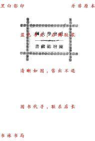 【复印件】社会学大纲-李达-民国国力北平大学法商学院刊本