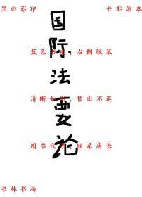 【复印件】国际法要论-远藤源六-民国启润书社上海刊本