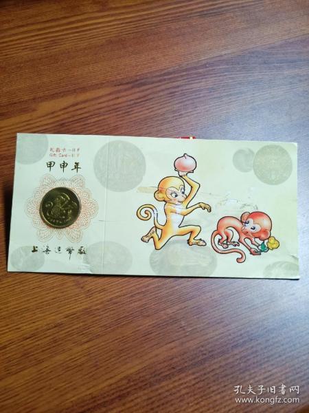2004年  上海造币有限公司   甲申猴  生肖猴  新年镶嵌铜章纪念卡  贺年卡