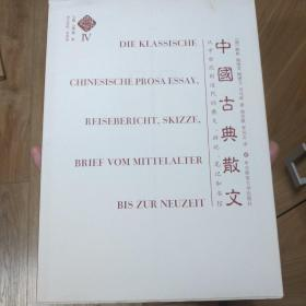 中国古典散文:从中世纪到近代的散文、游记、笔记和书信