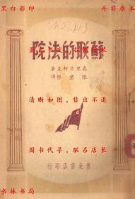 【复印件】苏联的法院-高里来柯夫-民国东北书店刊本