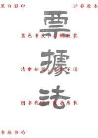 【复印件】票据法-法学编译社-民国法学编译社刊本