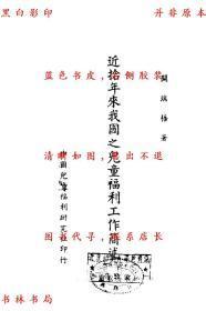 【复印件】近拾年来我国之儿童福利工作简述-关瑞梧-民国中国儿童福利研究社印行刊本