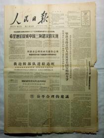人民日报(1962年10月27日,四版)