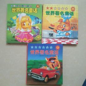 卡通拼音读物:世界著名童话 A、B、D (3本合售)
