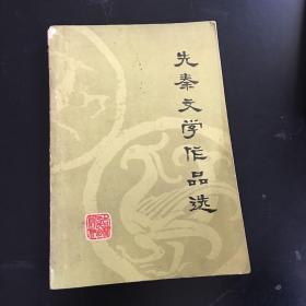 先秦文学作品选 1980