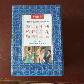 绘画本中国著名古典戏剧故事,4册带涵