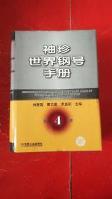 袖珍世界钢号手册(第4版)硬精装