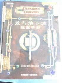 龙与地下城 玩家手册 第三波(附cd)