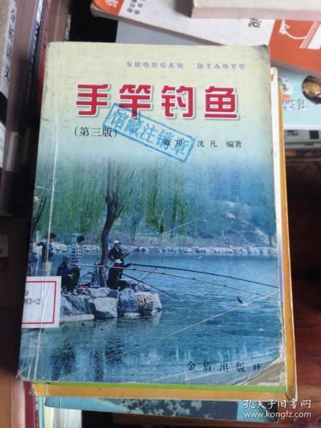 手竿钓鱼  第三版