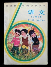 全日制六年制小学课本语文第一册(80后怀旧)