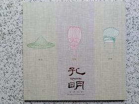 孔明邮票珍藏册(空册无邮票)