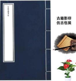 【复印件】空中战争论 军用图书社 楢崎敏雄 1935年版