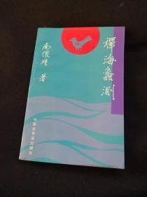 《禅海蠡测》作者 南怀瑾签名本