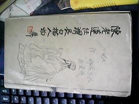 陈老莲任渭长白描人物 (24开 1987年1版1印)
