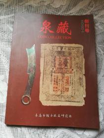 泉藏 创刊号