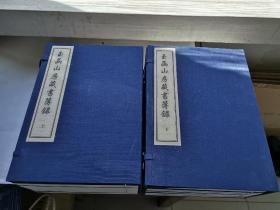 玉函山房藏书簿录(宣纸线装,两函13厚册全)影印