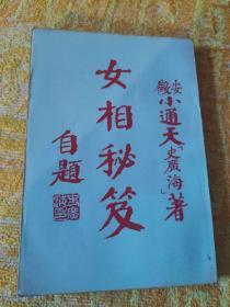 原版旧书《女相秘笈》平装一册 ——实拍现货,不需要查库存,不需要从台湾发。欢迎比价,如若从台预定发售,价格更低!