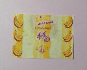 老糖标 香蕉糖 天津市东方红糖果厂