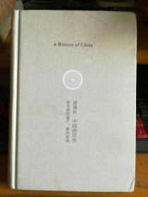 始皇帝的遗产;秦汉帝国   3