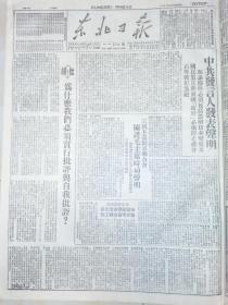 34东北日报49年2月 为什么我们必须实行批评与自我批评  二七简史 和谈条件防止蒋介石逃跑