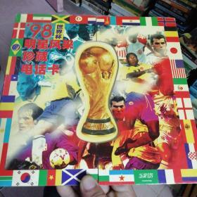 98世界杯明星风采  电话卡 3枚