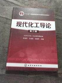 现代化工导论(第三版)