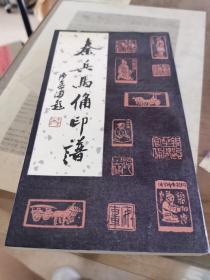 秦兵马俑印谱