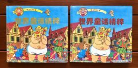 世界童话精粹 中文合订版 2册全