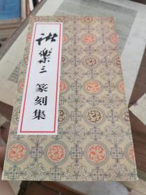 诸乐三篆刻集
