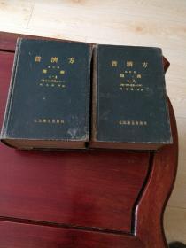 《普济方》第四册,第六册,1960年1版2次印刷 6000册  据四库抄本排印 部分刻本抄本校对  老中医书