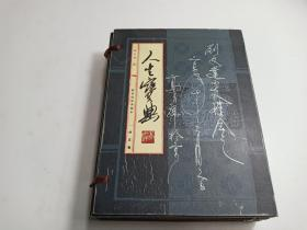 人生宝典 (檀香线装典藏本)共五卷