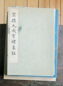 宋搨九成宫醴泉铭