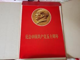 纪念中国共产党五十周年毛主席画册