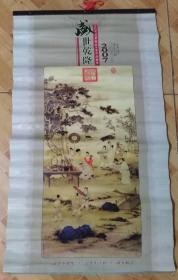 挂历:盛世乾隆2007(清代宫廷画师郎世宁作品精选)